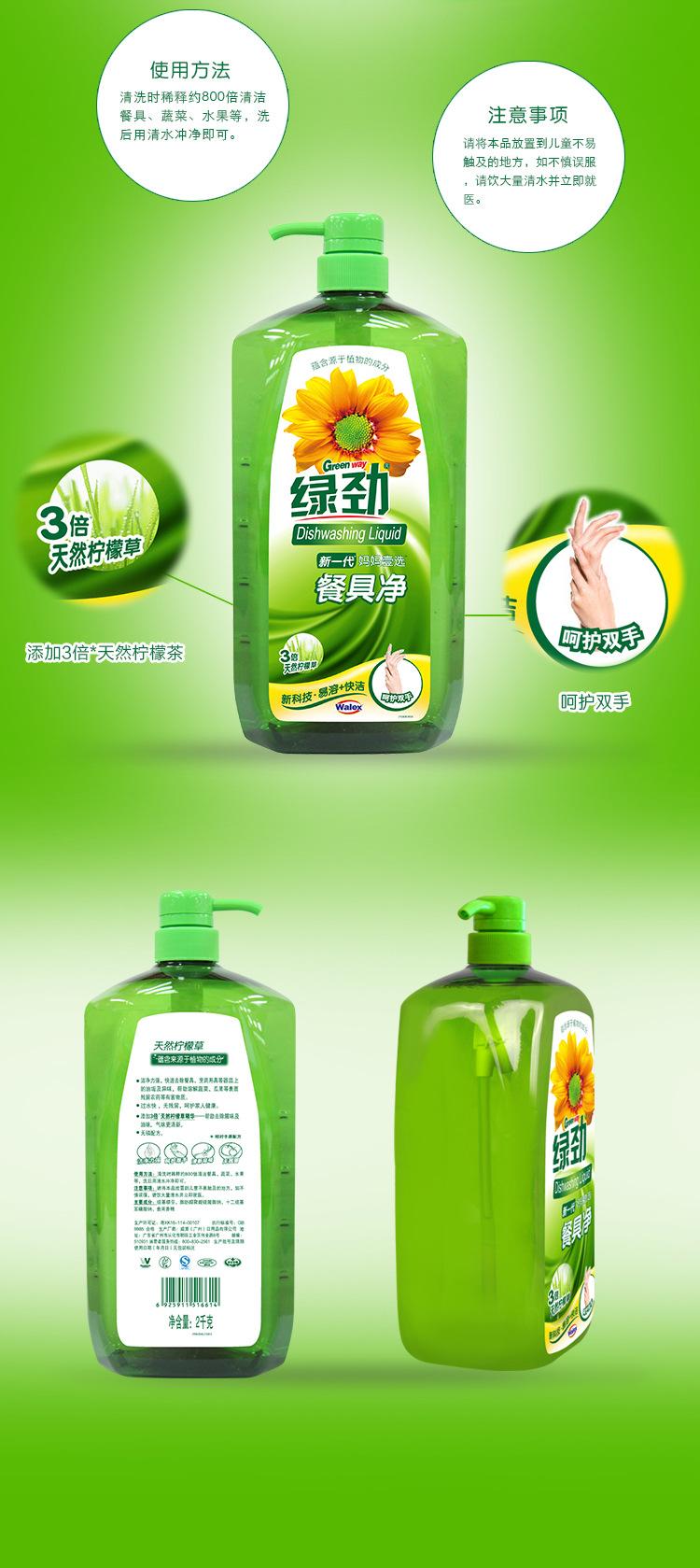 绿劲妈妈壹选餐具净-柚子柠檬2kg_04
