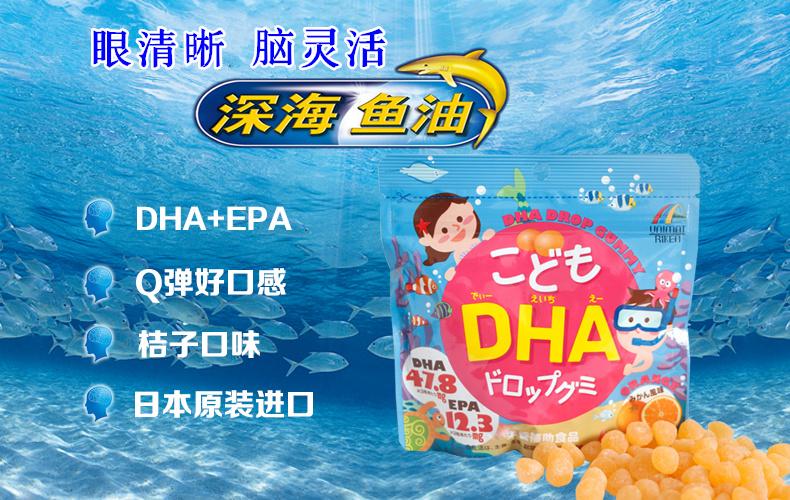 日本DHA软糖 鱼油unimat宝宝婴幼儿童深海鱼油