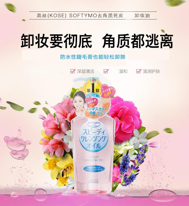 日本高丝卸妆油 天然保持温和不刺激