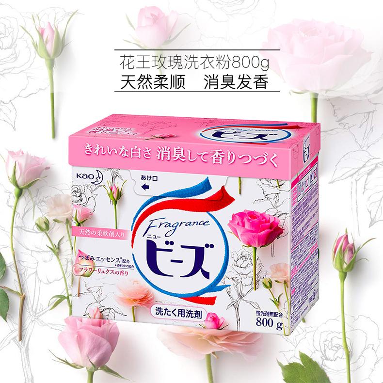 日本花王洗衣粉800克 无磷无荧光剂,天然柔顺