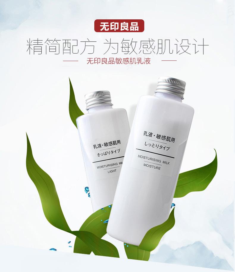 日本无印良品水乳 低刺激保护敏感肌