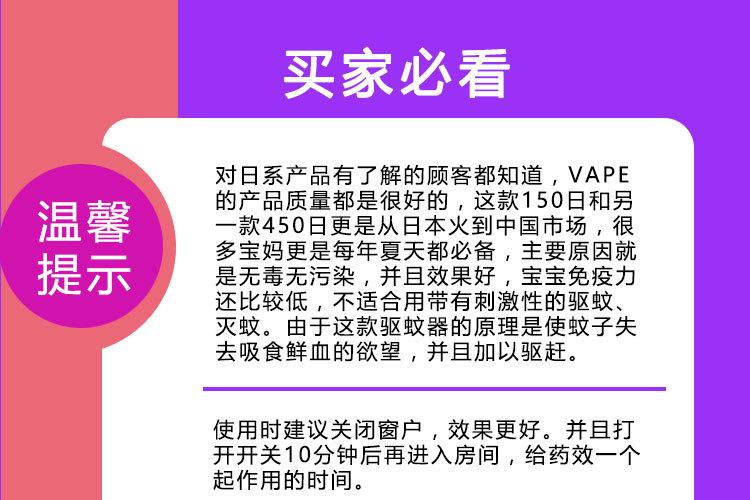 日本VAPE未来3倍150日驱蚊器 静音无毒无味方便携带