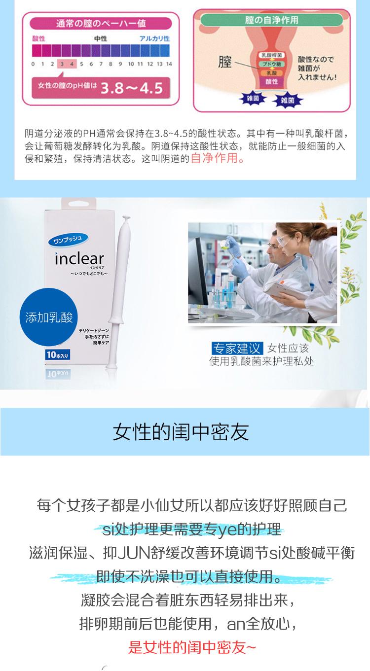 日本inclear乳酸阴道清洁凝胶