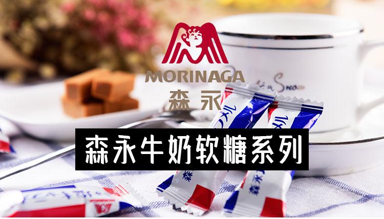 日本永森太妃糖 100年历史的日本国民糖果