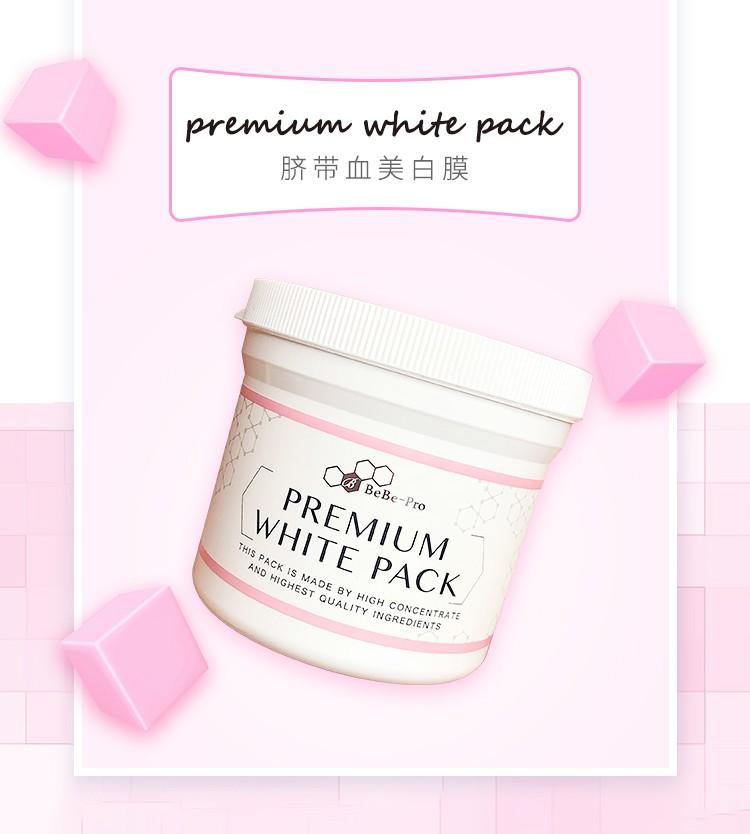 日本銀座bebe-pro美白膜 美白+清潔雙效涂抹式面膜
