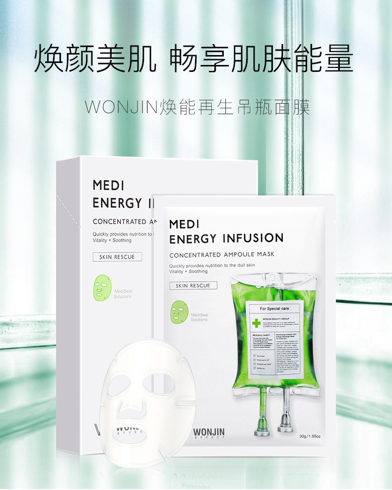韩国Wonjin吊瓶面膜 10片