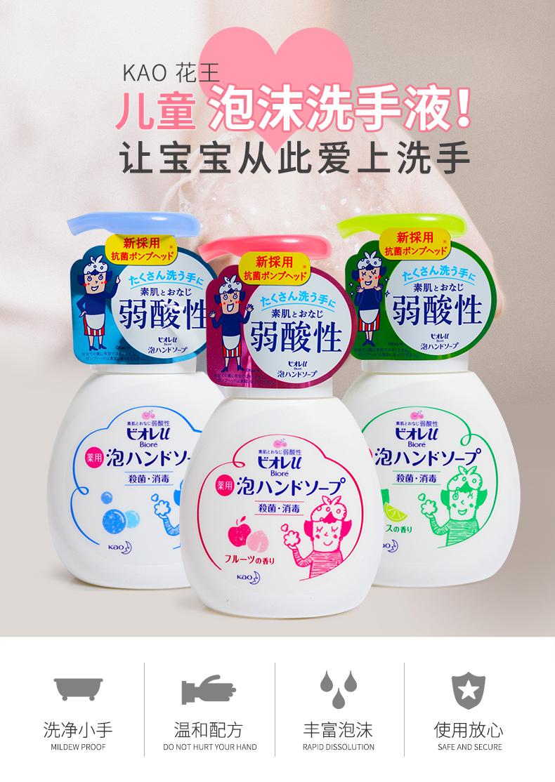日本花王洗手液 宝宝洗手好工具