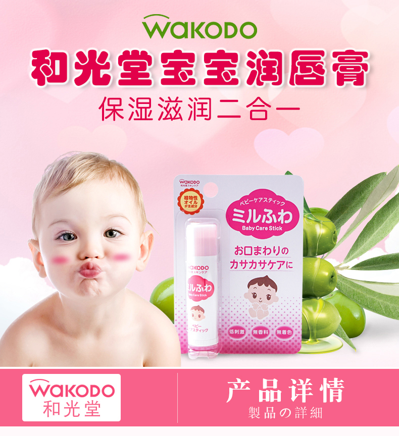 日本和光堂唇膏 可以吃的唇膏