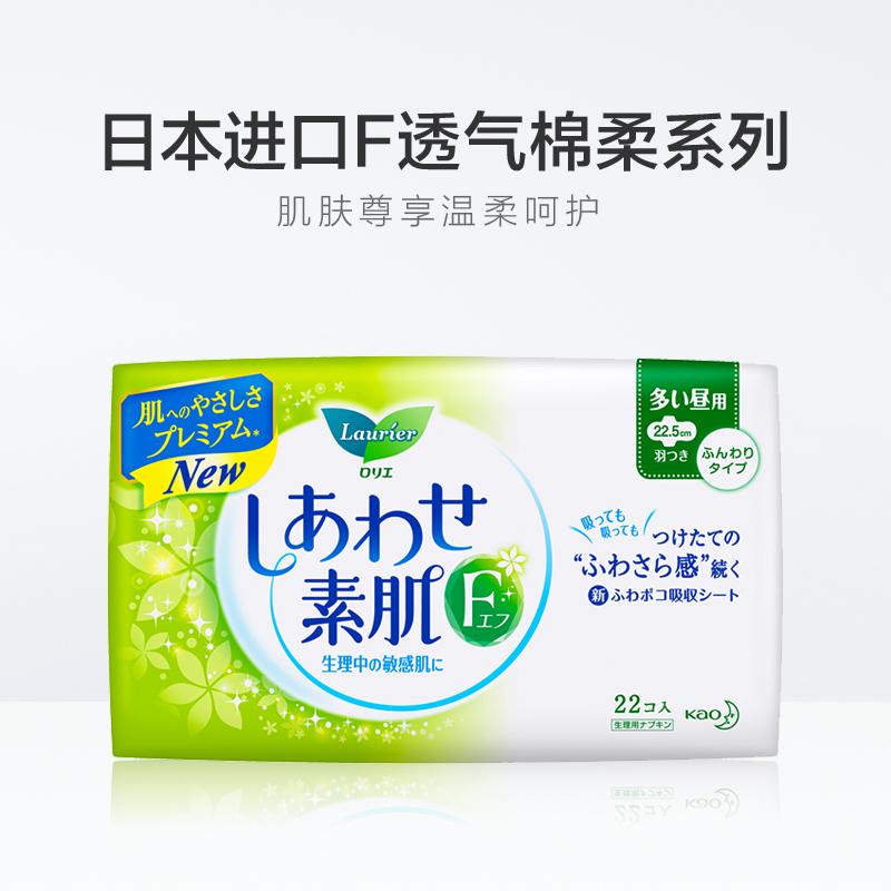 日本花王F系列卫生巾  漂洋过海来呵护你