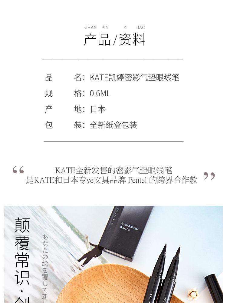 日本kate眼線筆